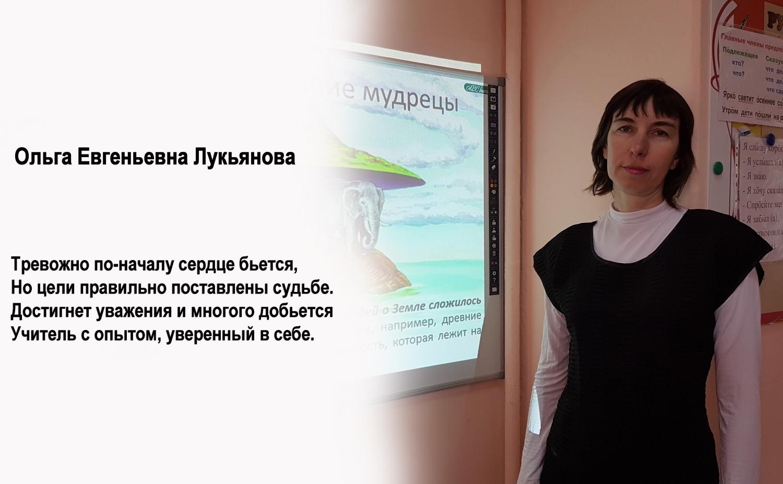 Лукъянова1_Fotor