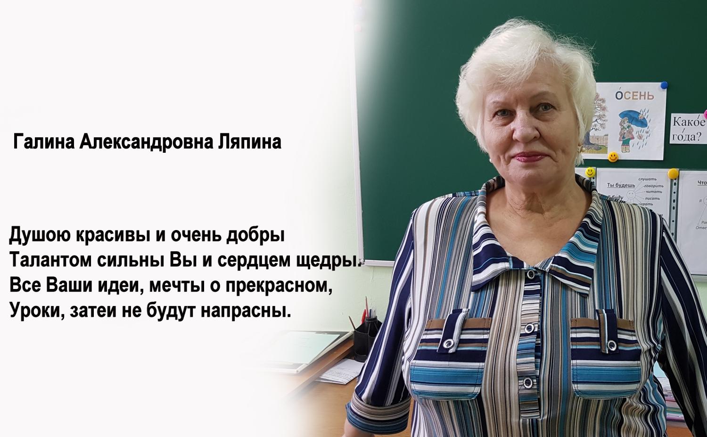 Ляпина1_Fotor