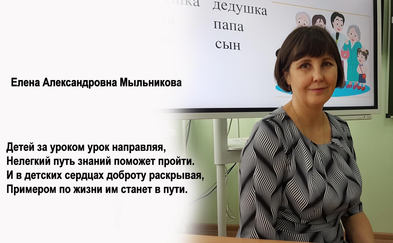 Мыльникова1_Fotor