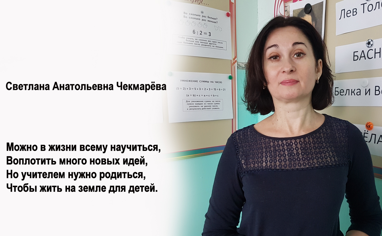 Чекмарева1_Fotor